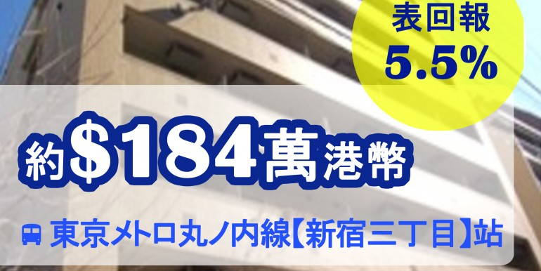 東京メトロ丸ノ内線
