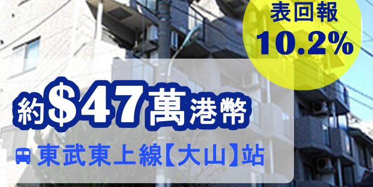 東武東上線【大山】站