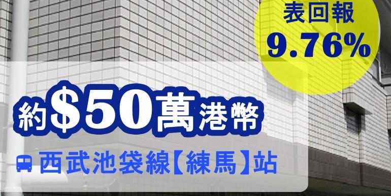 西武池袋線【練馬】站