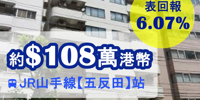 JR山手線【五反田】站