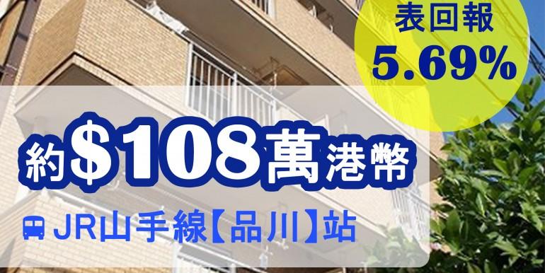 JR山手線【品川】站