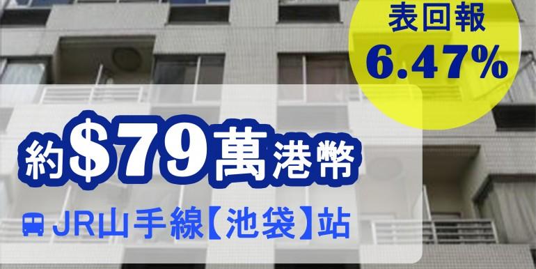 JR山手線【池袋】站