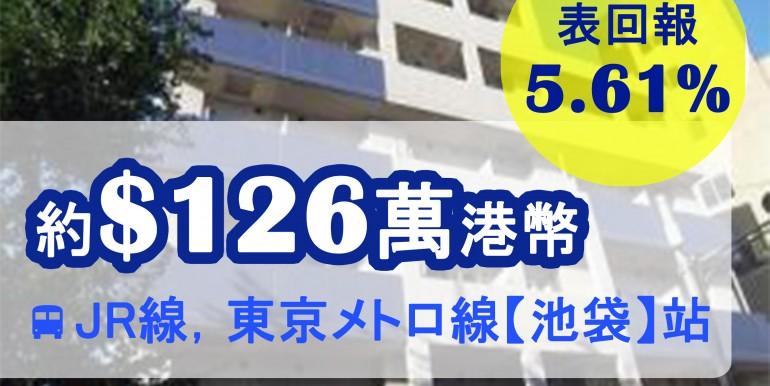 JR線,東京メトロ線【池袋】站
