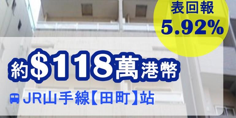JR山手線【田町】站