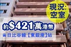 日比谷線 【東銀座】站