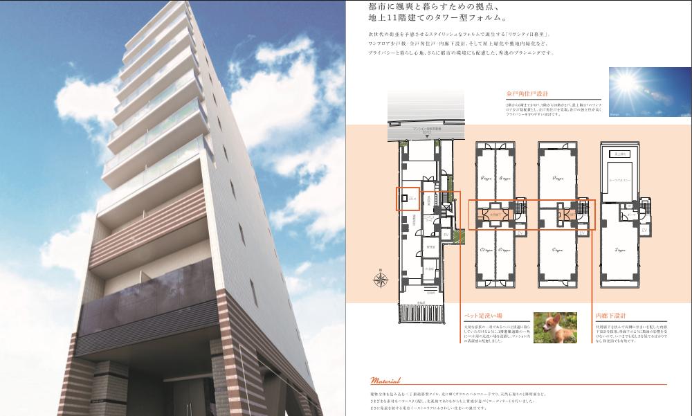 Livcity東京日暮里全新一手公寓