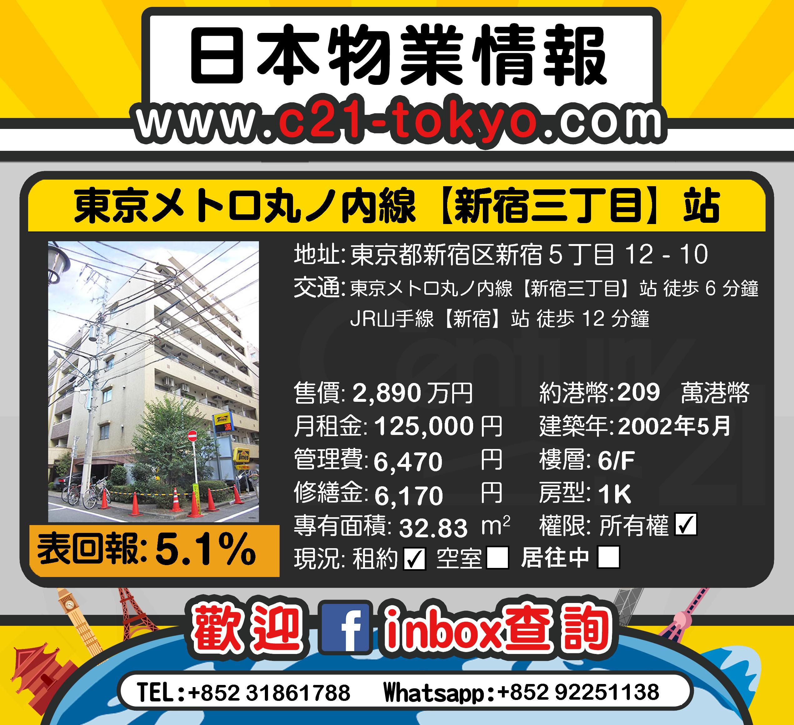 (繁中) 東京メトロ丸ノ内線【新宿三丁目】站
