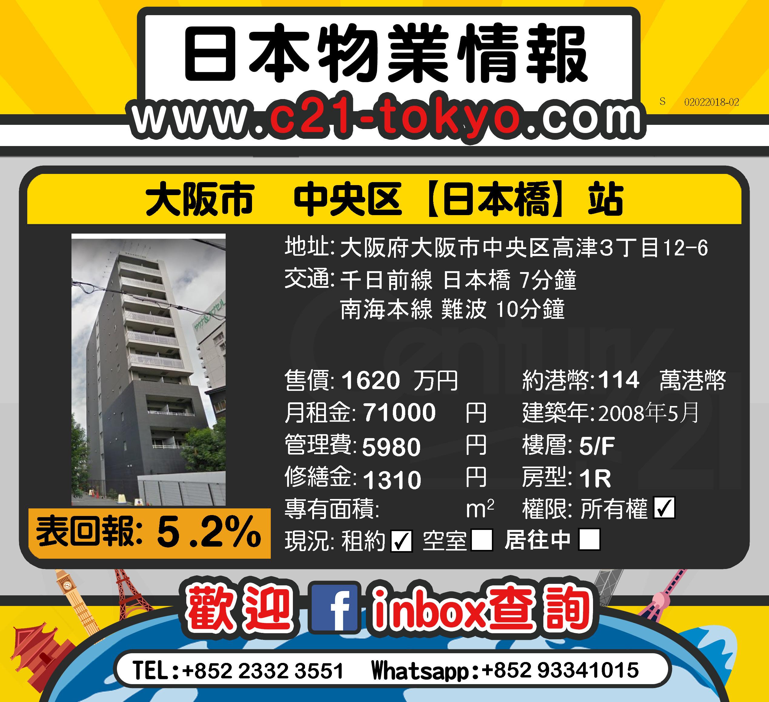 大阪市 中央区【日本橋】站