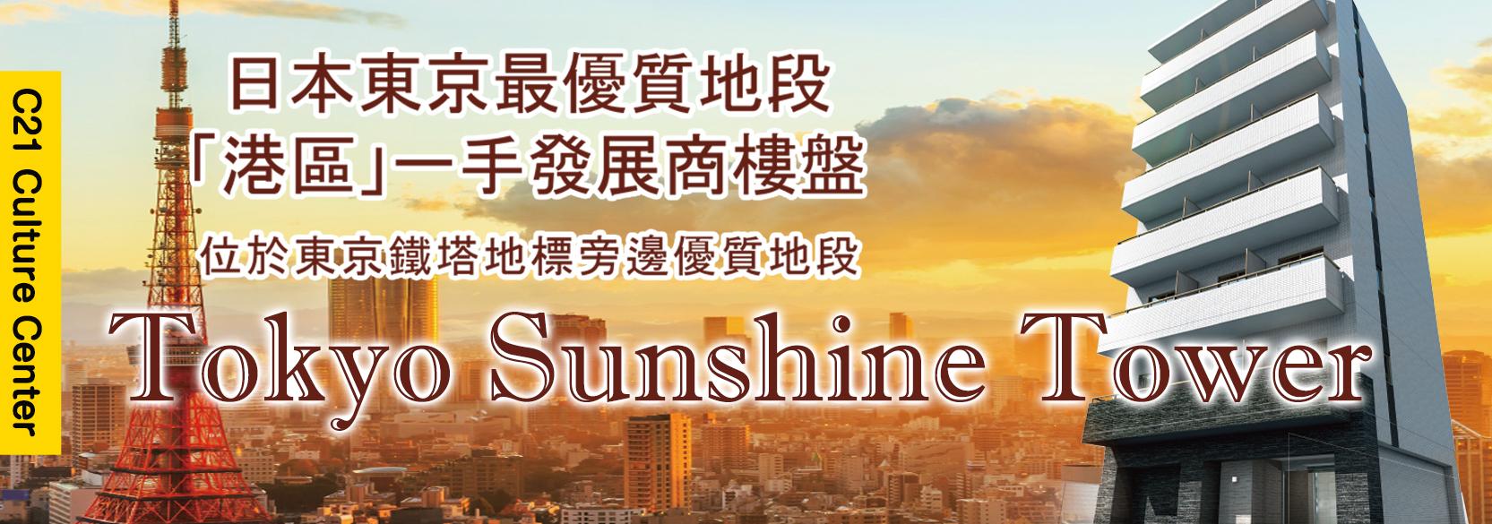 (繁中) Tokyo Sunshine Tower