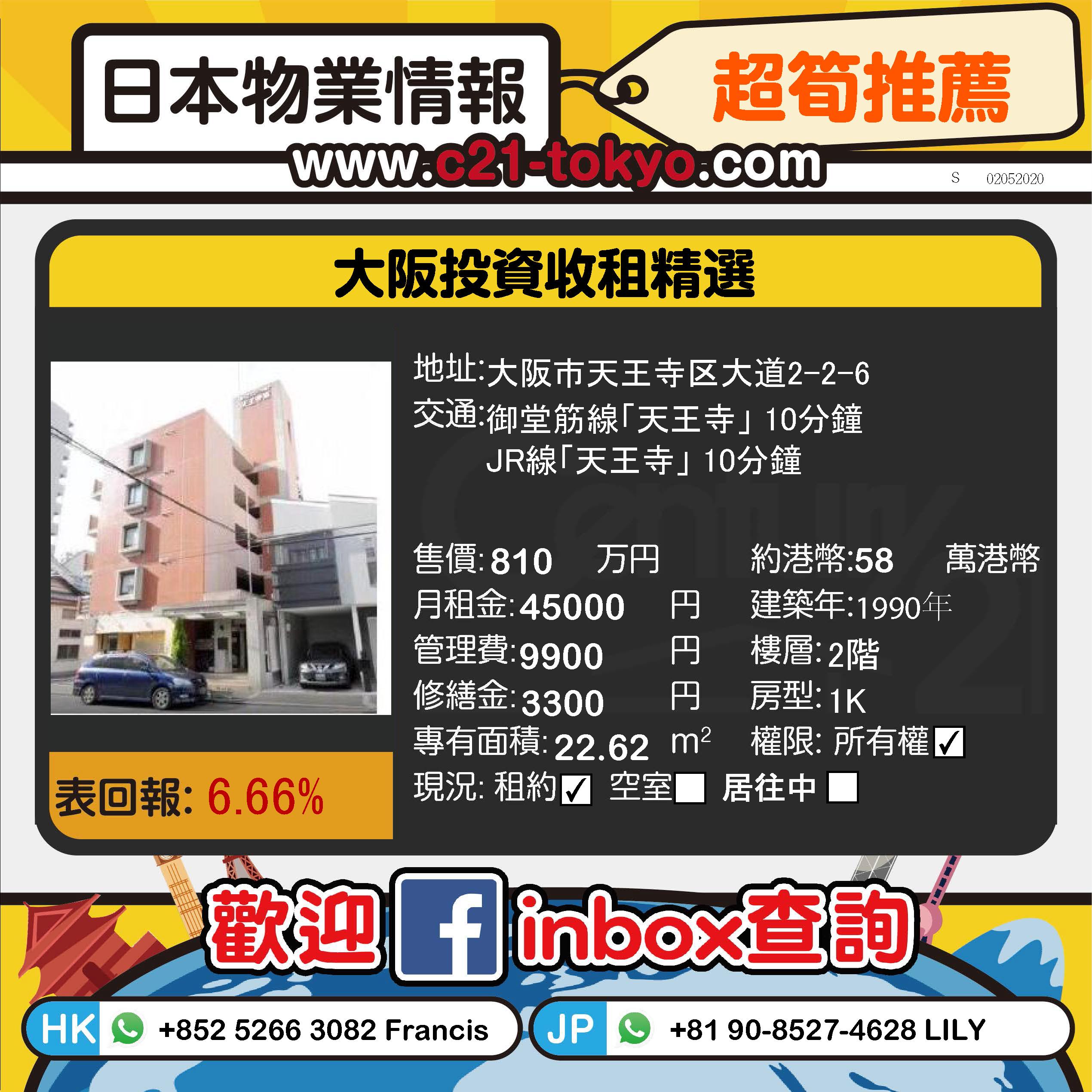 大阪投資收租精選