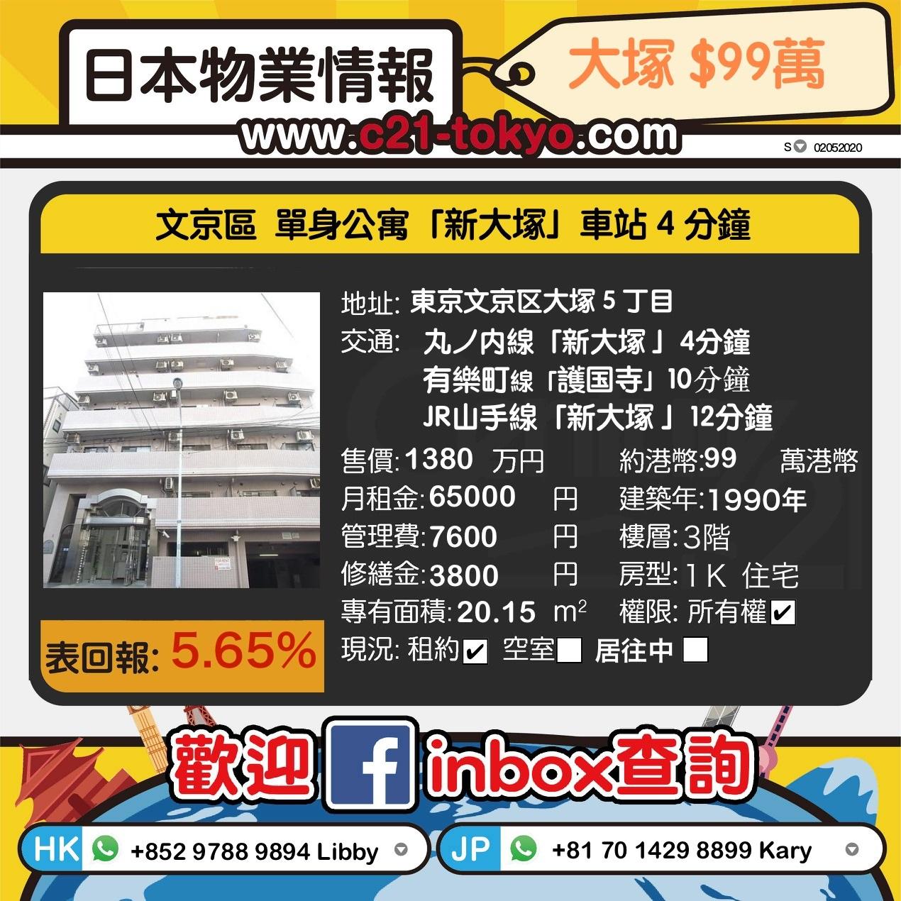 文京區 3缐利用 物業