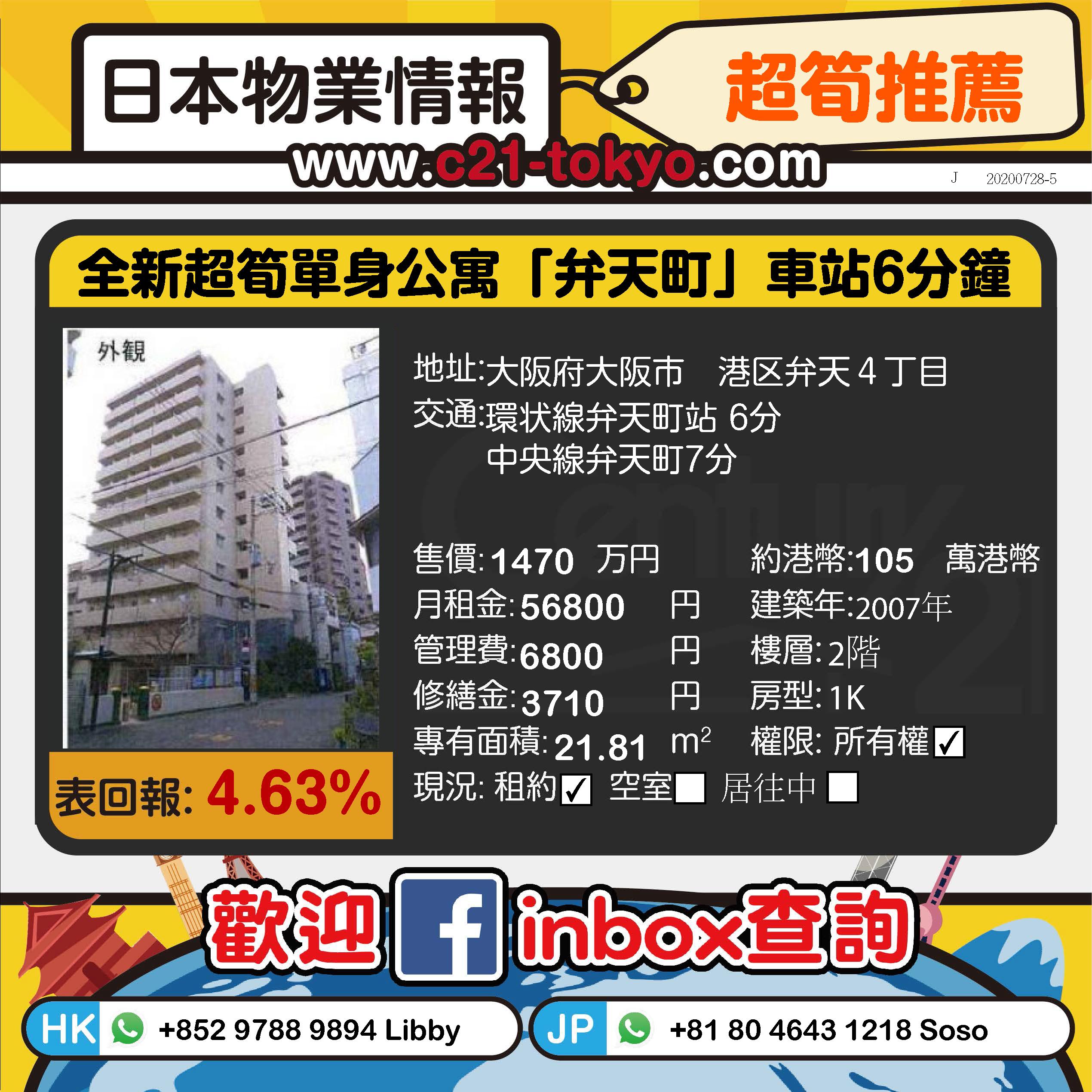 大阪市 弁天町 收租單身公寓