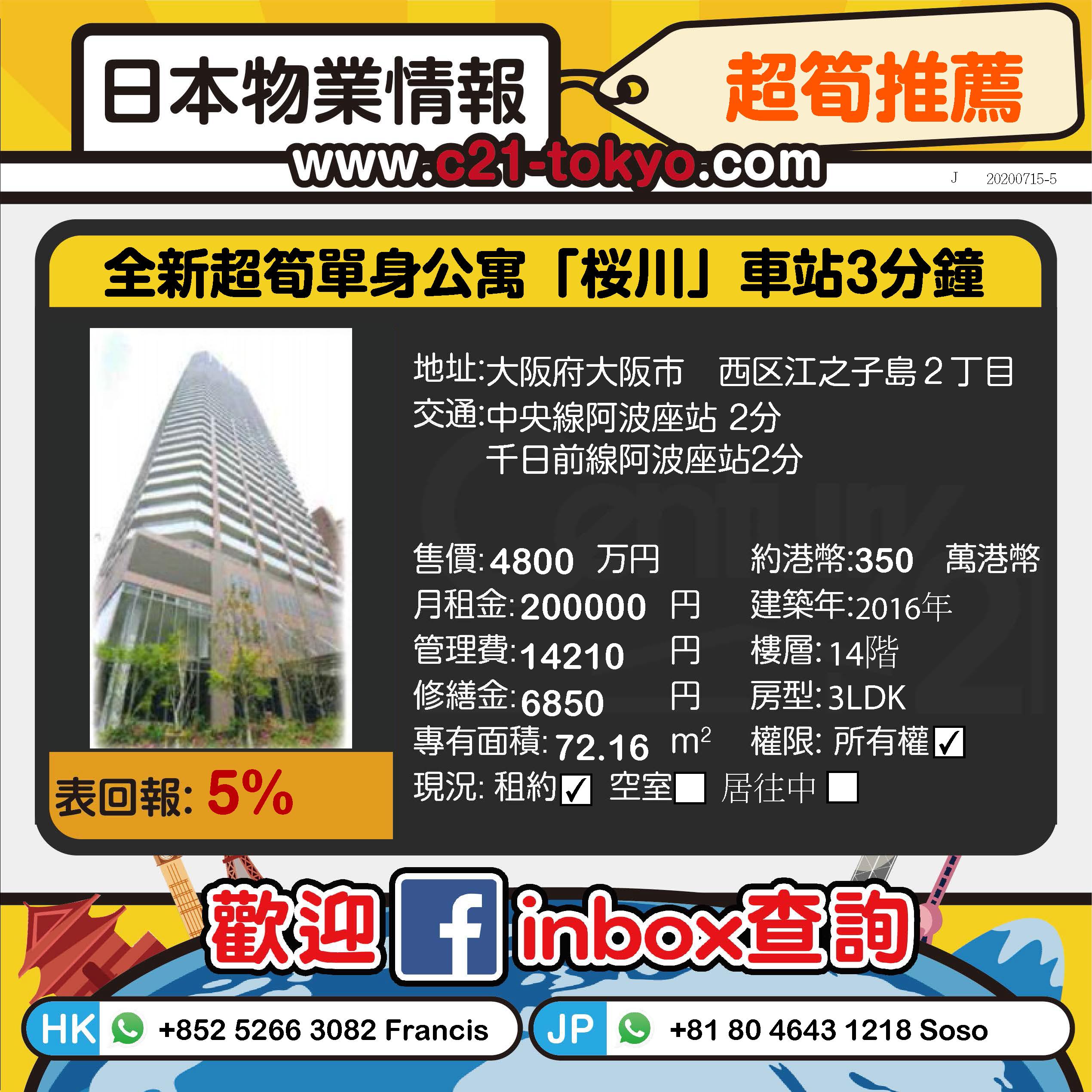 大阪市 西區 桜川 收租公寓