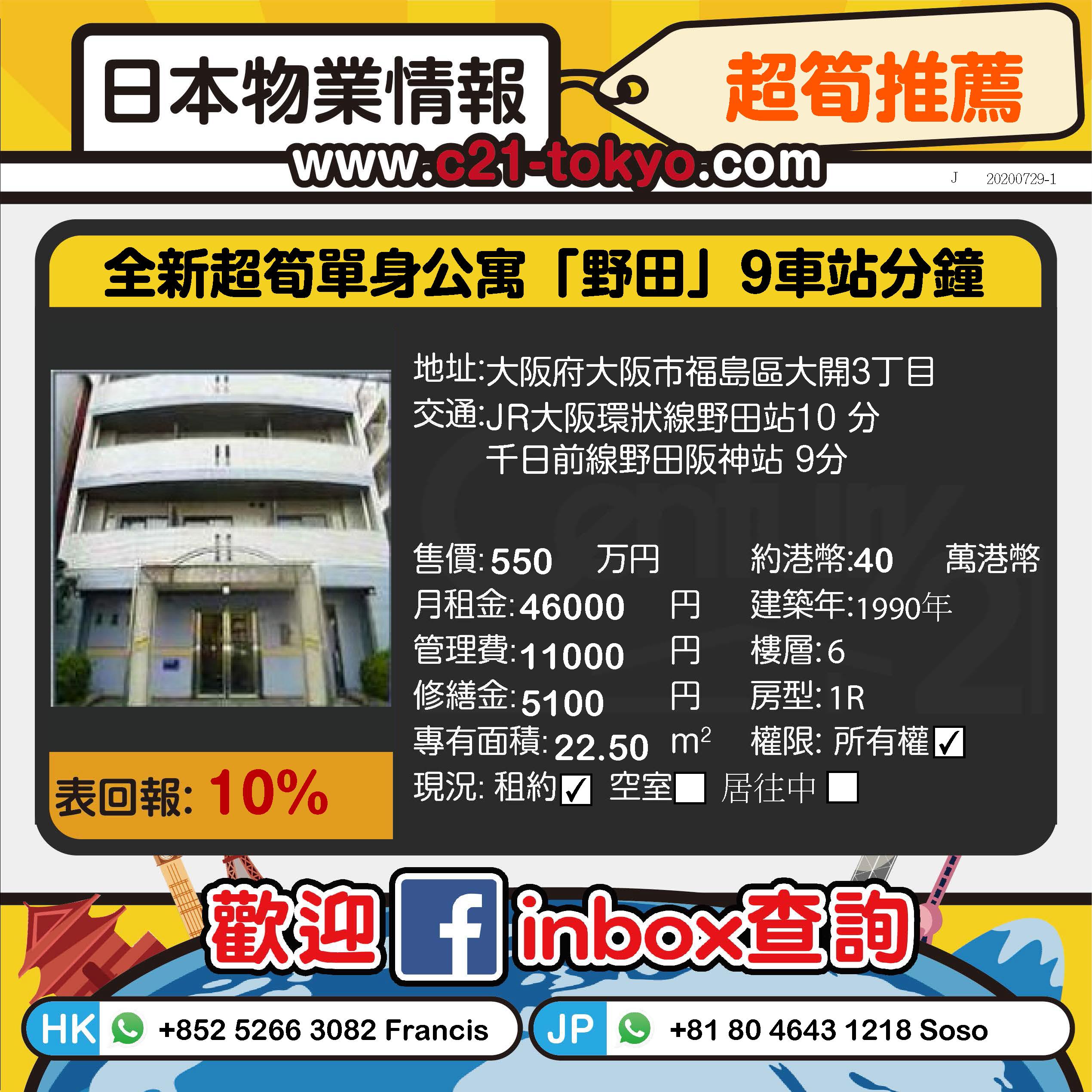 大阪市 野田 收租單身公寓