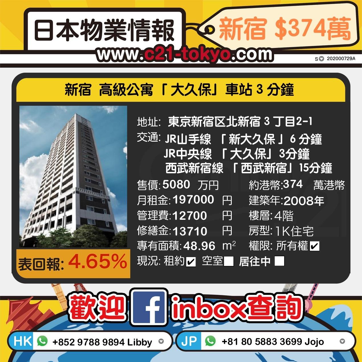 東京 高級公寓