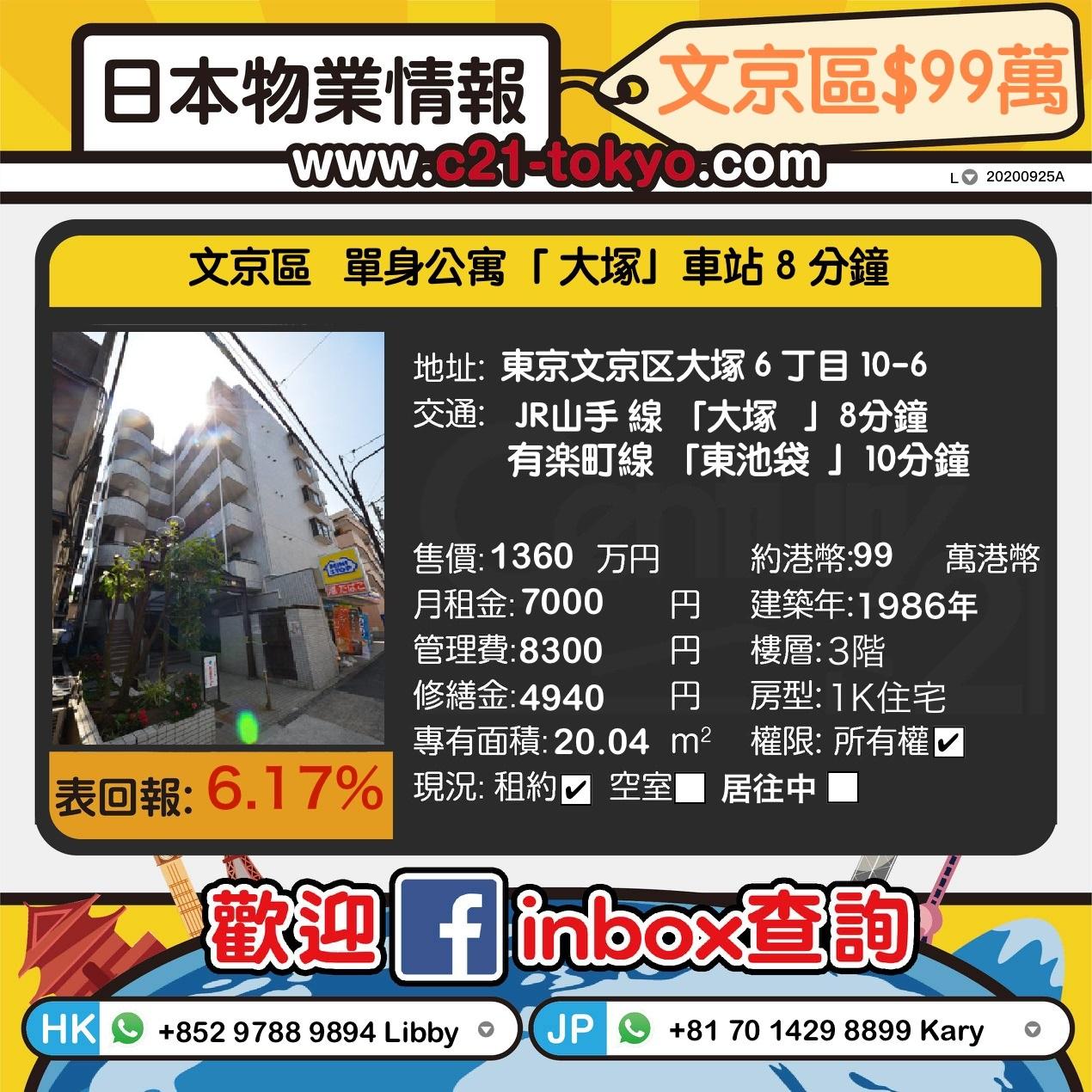 東京 山手缐 收租精選