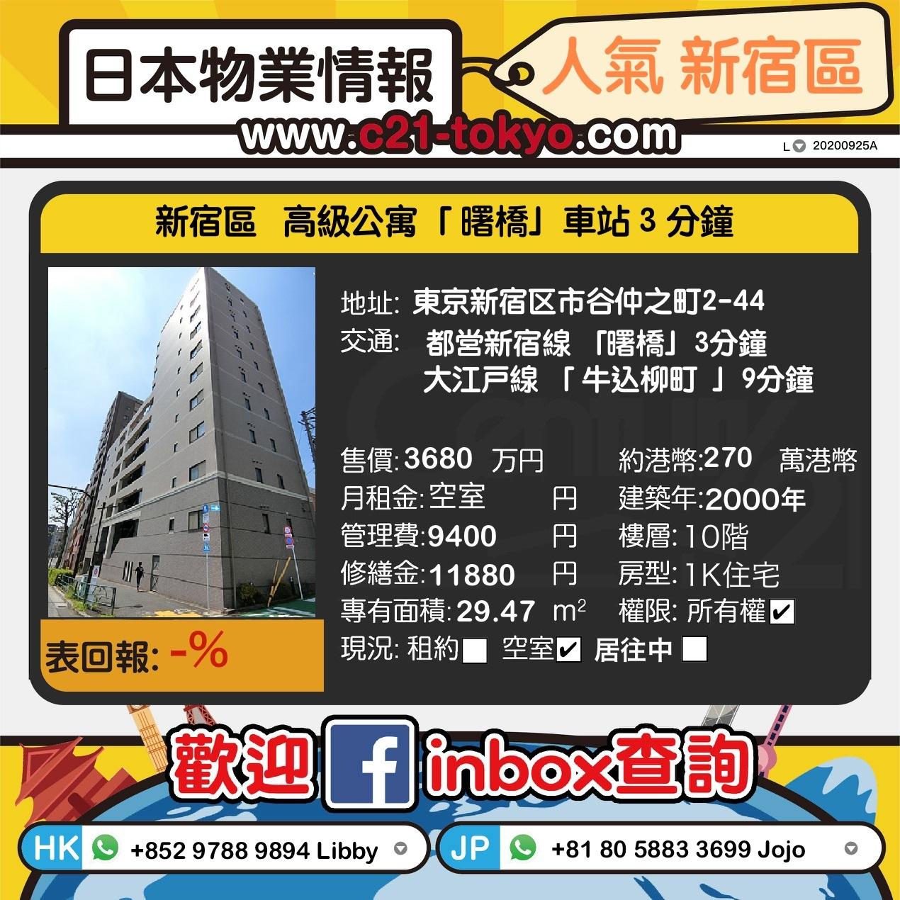 東京 新宿高級公寓