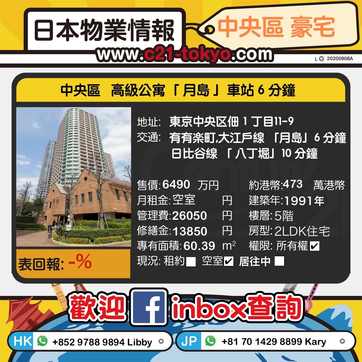 東京 中央區豪宅