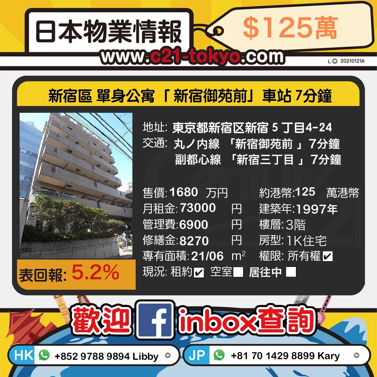 東京 新宿 收租精選