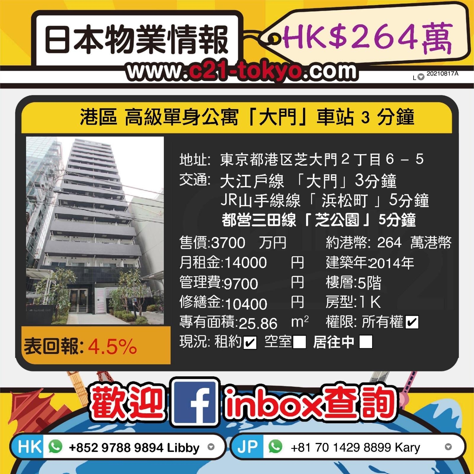 東京 港區高級公